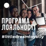 Програма лояльності #littledreamloyalty